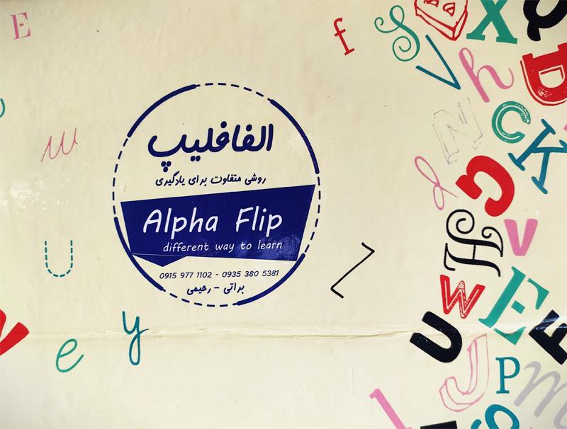 Alpha Flip